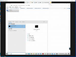 画面左下検索にcmdと入力してコマンドプロンプを立ち上げます。